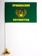 Настольный флаг Пришибский погранотряд
