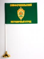 Настольный флаг Симферопольский погранотряд