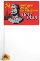 Настольный флаг со Сталиным «Наше дело правое!» для участников мероприятий на 9 мая