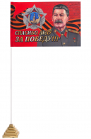 """Настольный флаг """"Сталину спасибо за Победу!"""""""