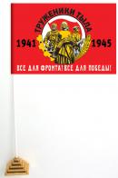 Настольный флаг «Труженики тыла» для участников мероприятий на 9 мая