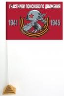 Настольный флаг «Участники поискового движения»
