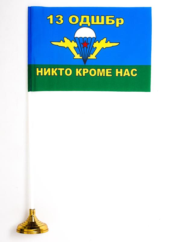 Настольный флаг ВДВ 13 ОДШБр