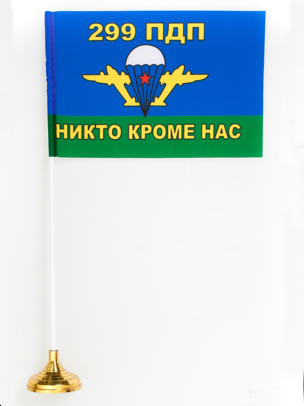 Настольный флаг ВДВ 299 ПДП