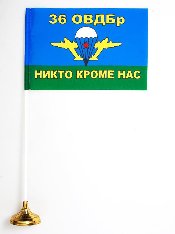 Настольный флаг ВДВ 36 ОВДБр