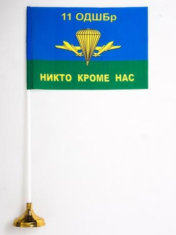 Настольный флаг ВДВ РФ 11 ОДШБр