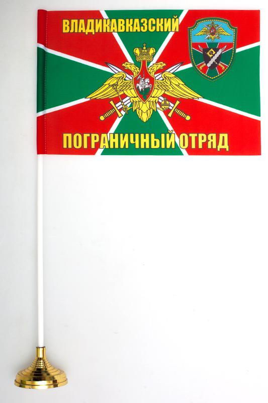 Настольный флаг Владикавказский погранотряд