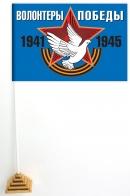 Настольный флаг «Волонтеры Победы» для участников мероприятий на 9 мая