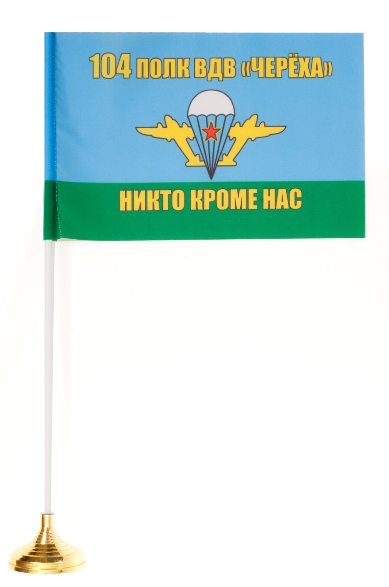 Настольный флажок 104-го полка «Черёха»