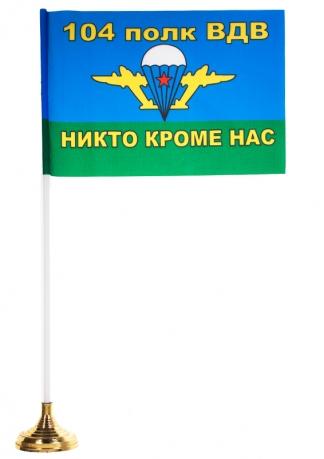 Настольный флажок «104 полк ВДВ»