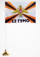 """Настольный флажок """"12 ГУ МО России"""""""
