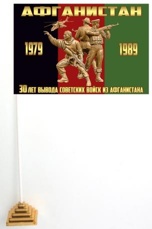 """Настольный флажок """"30 лет вывода Советских войск из Афганистана"""""""