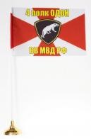 Настольный флажок 4-го полка ОДОН ВВ
