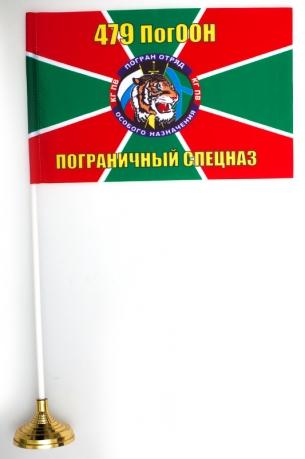 Настольный флажок «479 ПогООН»