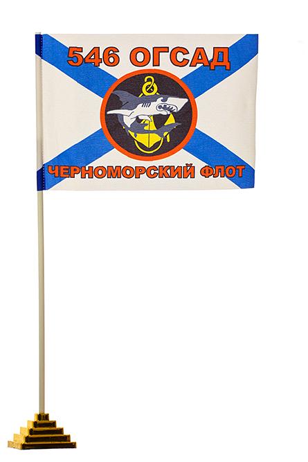 Настольный флажок 546-го отдельного гаубично-самоходного артиллерийского дивизиона МП ЧФ