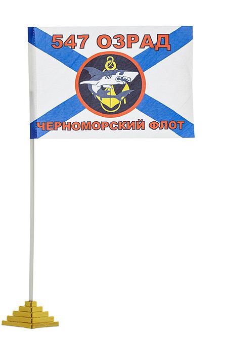 """Настольный флажок """"547 ОЗРАД Морская пехота ЧФ"""""""