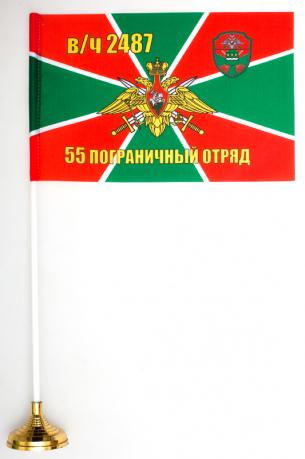 Настольный флажок «55 погранотряд Сковородино»
