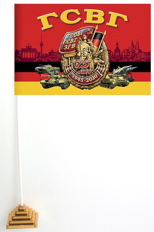 """Настольный флажок """"75 лет Группе Советских войск в Германии"""""""