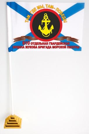 """Настольный флажок """"810-я отдельная гвардейская ордена Жукова бригада Морской пехоты"""""""