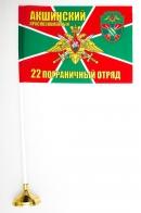 Флажок «Акшинский 22 погранотряд»
