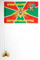 Настольный флажок «Архангельский погранотряд»