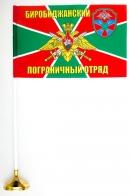 Настольный флажок «Биробиджанский погранотряд»