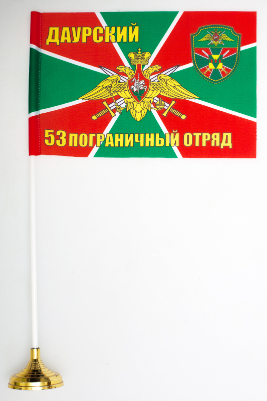 Настольный флажок «Даурский 53 погранотряд»