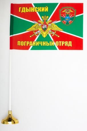 Настольный флажок «Гдынский погранотряд»