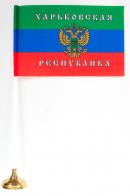 Флажок Харьковской Республики