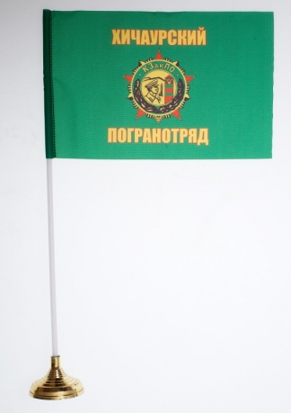 Настольный флажок «Хичаурский погранотряд»