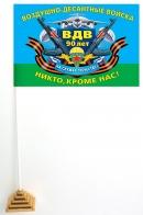 Настольный флажок к 90-летию ВДВ