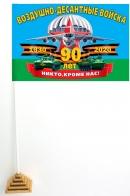Настольный флажок к 90-летнему юбилею воздушно-десантных войск