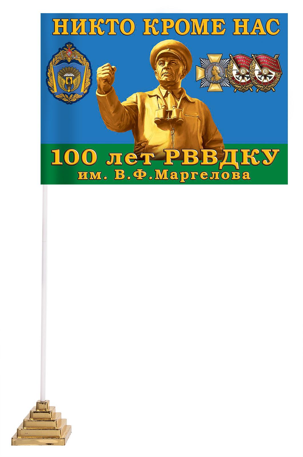 Настольный флажок к юбилею РВВДКУ им В.Ф. Маргелова