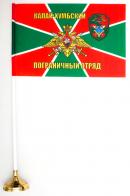Настольный флажок «Калай-Хумбский погранотряд»
