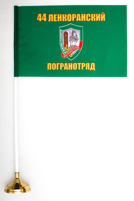 Двухсторонний флаг «Ленкоранский 44 пограничный отряд»