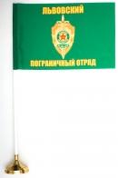 Настольный флажок «Львовский погранотряд»