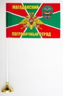 Флажок Магаданского погранотряда
