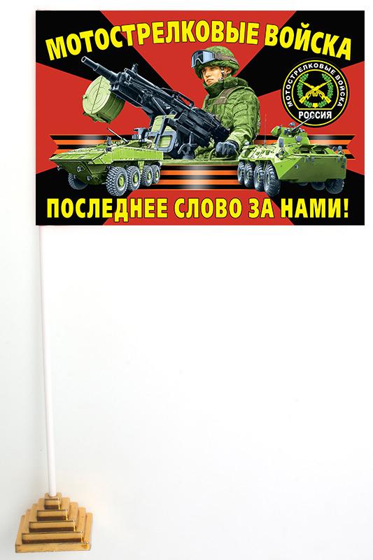 Настольный флажок мотострелковых войск