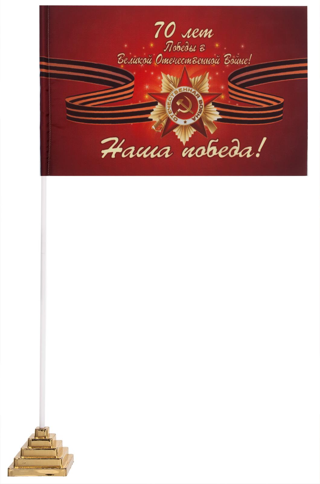 """Настольный флажок """"Наша Победа в ВОВ"""""""
