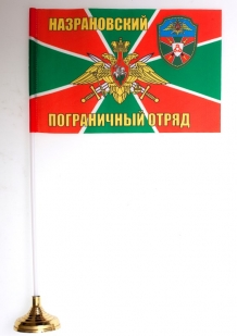Двухсторонний флаг «Назрановский пограничный отряд»