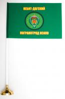 Настольный флажок «Небит-Дагский погранотряд»