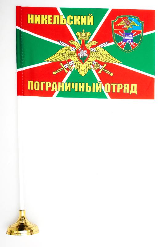 Настольный флажок «Никельский погранотряд»