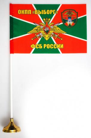 Настольный флажок ОКПП «Выборг»