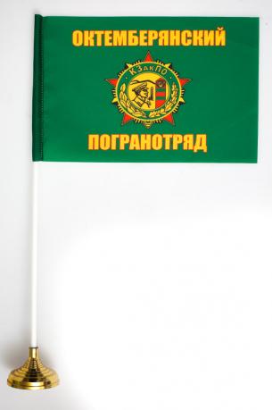 Настольный флажок «Октемберянский пограничный отряд»