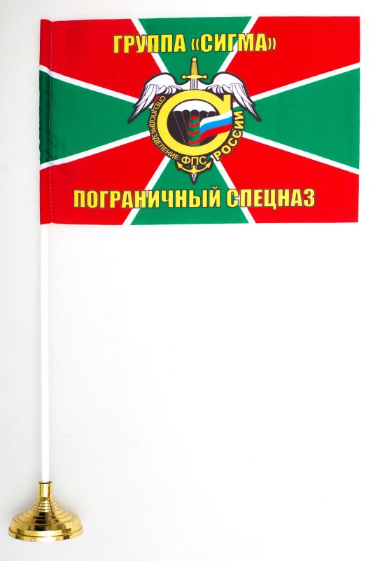 Настольный флажок Пограничной группы спецназа «Сигма»