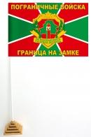 """Настольный флажок """"Пограничные войска Республики Беларусь"""""""