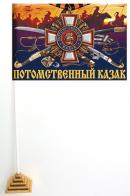 """Настольный флажок """"Потомственный казак"""""""