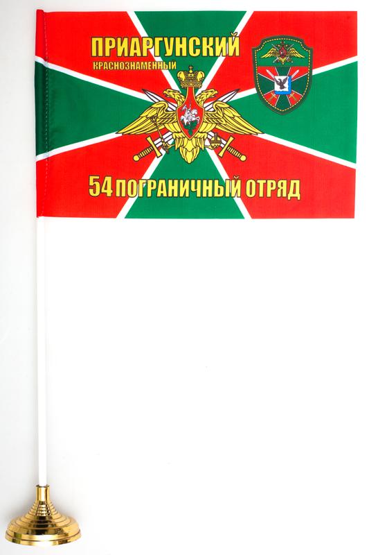 Настольный флажок «Приаргунский 54 погранотряд»