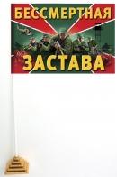 """Настольный флажок ПВ """"Бессмертная застава"""""""