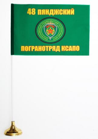 Настольный флажок «Пянджский 48 погранотряд»